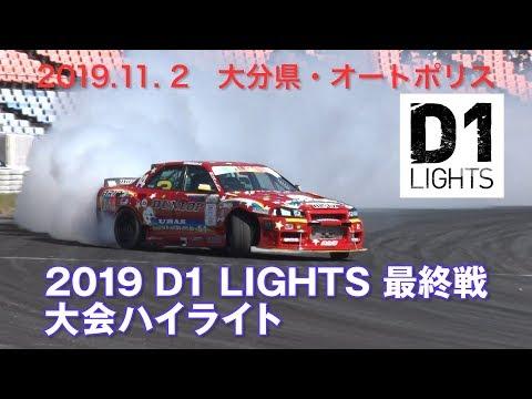 【D1 LIGHTS 2019 単走ドリフトハイライト動画】第5戦オートポリス