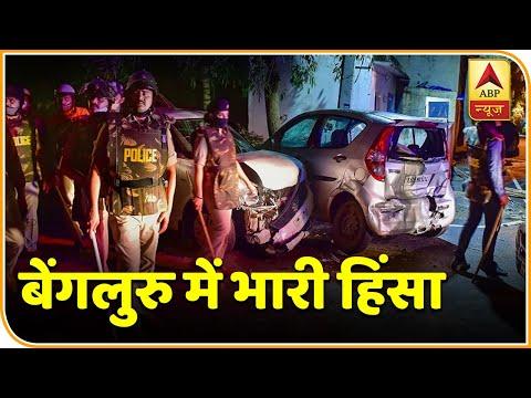 Bengaluru Violence: Karnataka की राजधानी में भारी हिंसा हुई | ABP News Hindi