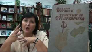 А любила ли Маргарита Мастера? (роман М.Булгакова) фото