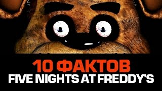 10 пугающих фактов про Five Nights at Freddy