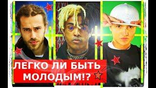 Почему РЭПЕРЫ УХОДЯТ МОЛОДЫМИ!? ДЕЦЛ, МС МОЛОДОЙ, Lil Peep,XXXTentacion