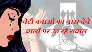 BJP नेता पर लगे यौन शोषण के आरोप, रोते हुए पीड़िता ने काटे अपने बाल