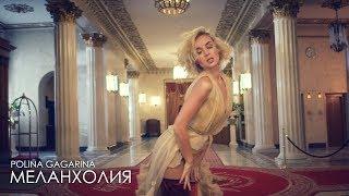 Полина Гагарина - Меланхолия (тизер)