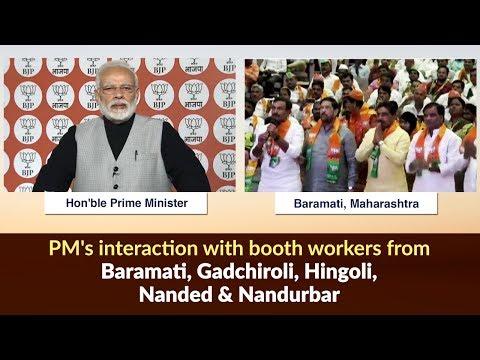 PM Modi's interaction with booth workers from Baramati, Gadchiroli, Hingoli, Nanded & Nandurbar
