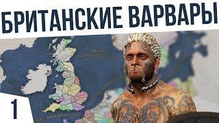 ВАРВАРЫ ПРОТИВ ВСЕХ! | #1 Imperator: Rome Ицения