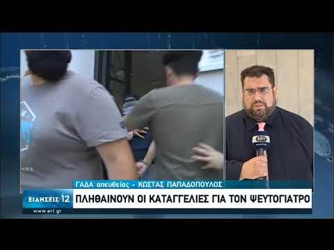 Πληθαίνουν οι κατηγορίες για τον ψευτογιατρό   23/06/2020   ΕΡΤ