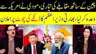 India vs China | Modi Ready To Compete China | Live with Dr Shahid Masood | GNN