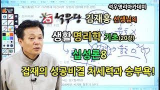 생활명리학 기초(020강) 십성론8 - 겁재의 성공비결 처세력과 승부욕! (석우당 김재홍선생님)