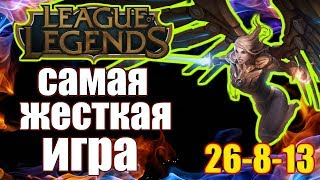 САМАЯ ЖЕСТКАЯ ИГРА ► НОВАЯ КЕЙЛ VS ГНАР ► League of Legends.