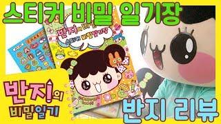 반지의 비밀일기 스티커 비밀 일기장! L 스티커 놀이 L 다이어리 꾸미기| 장난감 놀이 | Secret Diary | Making Book L Banzi's Secret Diary