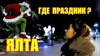🔴 ЯЛТА. Кто украл НОВЫЙ ГОД В Ялте? Новогодняя Набережная Ялты. Крым. CRIMEA