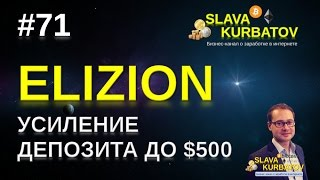 #71 #ELIZION. УСИЛЕНИЕ ДЕПОЗИТА ДО $500.