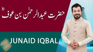 SUBH-E-NOOR | Hazrat Abdur Rahman Bin Auf RA | 24 July 2021 | 92NewsHD