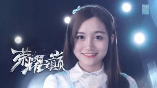 "SNH48 ""荣耀之巅,我心翱翔"" 45s四地预告"