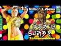 Valamenukkum Video |  Chithiram Pesuthadi | Naren  |  Bhavana | Mysskin