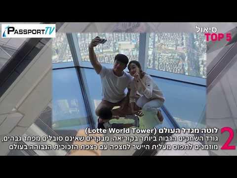 פספורט עולמי בסיאול