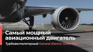 Самый мощный и большой авиационный двигатель — General Electric GE90 / GE9X