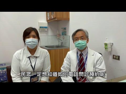 慢性病人防疫期間就醫新選擇-電話視訊看診