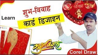 Subha bibaha Marriage Card Design in CorelDRAW in Nepali   विवाह कार्ड कसरी बनाउने - भिडियो हेरौ