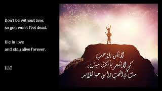 Love & Relationships Quotes by Rumi (Arabic and English Translation)