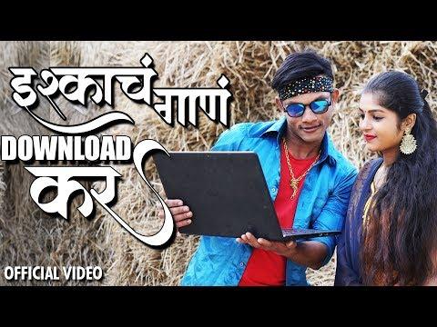 इशकाचं गाणं डाउनलोड कर | Ishqacha Gaana Download Kar | New Marathi Love Song 2020 | Official Video