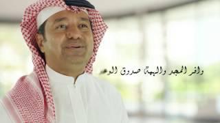 تحميل و مشاهدة راشد الماجد - يا سلامي (فيديو كليب حصري) | 2017 MP3