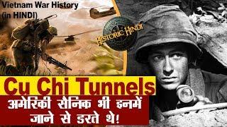 अमेरिकी सैनिक भी इन सुरंगों में जाने से डरते थे | Vietnam War History and 'CU CHI' Tunnels in Hindi