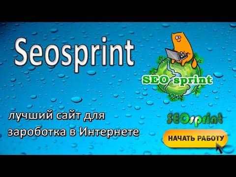Seo sprint  легендарный букс Обзор  Заработок в Интернете для Всех