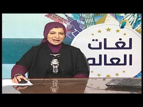 20-02-2019 لغات العالم تعلم اللغة الأسبانية ( الدكتور : محمد غنيم ) أ نجلاء أبو الحسن
