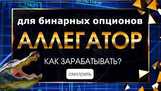 Cтратегия аллигатор - стратегия аллигатор для бинарных опционов - заработок