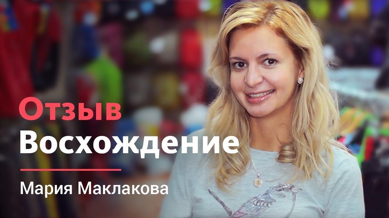 Видеоотзыв: alp.com.ua — Мария Маклакова