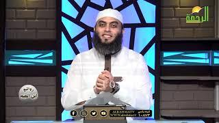 الا رسول الله برنامج روائع بن القيم مع فضيلة الشيخ عمرو أحمد