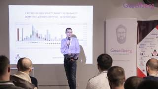 Blockchain Conference Kyiv 004 - Anton Perchenko
