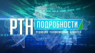 Ренат Капышев - РТН-Подробности