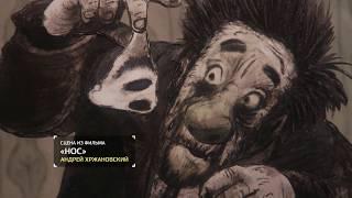"""Андрей Хржановский - про уникальный мультфильм «Нос, или Заговор """"не таких""""»"""