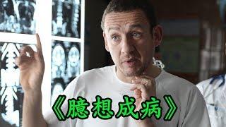 【森崎電影院】單身大概是一種很嚴重的病 法國喜劇《臆想成病》