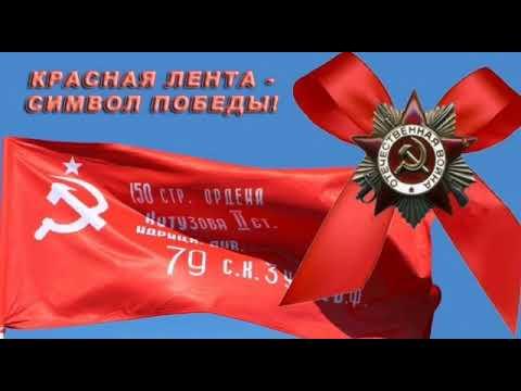 Запустим акцию знамя Победы красного цвета!!! Передайте дальше...