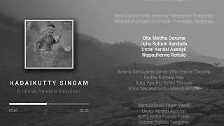 Sandakkaari Vaadi Vaadi Lyric | Kadaikutty Singam | LKarthi, Sayyeshaa | D. Imman | HD Audio