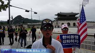"""문재인,김정은 """"남북 평화쇼 규탄! 광화문 광장 앞"""""""