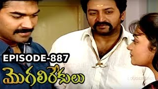 Episode 887 | 12-07-2019 | MogaliRekulu Telugu Daily Serial | Srikanth Entertainments | Loud Speaker