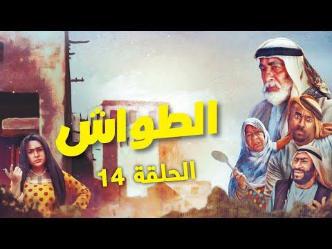 """الحلقة 14 من مسلسل """"الطواش"""""""