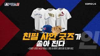 MLB 9이닝스 21 역대급 이벤트 영상