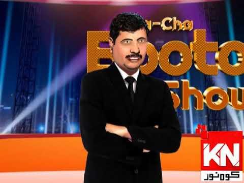 Cha-Cha Boota Show 26 February 2020 | Kohenoor News Pakistan
