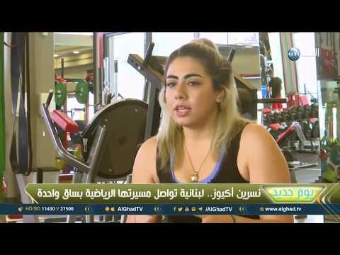 العرب اليوم - شاهد: نسرين أكيوز أول مدّربة رياضية بساق اصطناعية