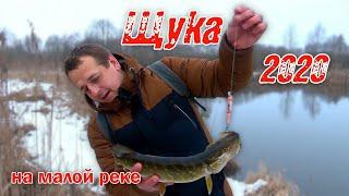 Рыбалка в феврале на малых реках летом 2020
