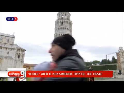 «Ίσιωσε» λίγο ο κεκλιμένος Πύργος της Πίζας | 23/11/2018 | ΕΡΤ