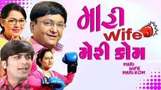 Mari Wife Mari Kom- Superhit Comedy Gujarati Natak 2017- Sanjay Goradia - Malhar Thakar