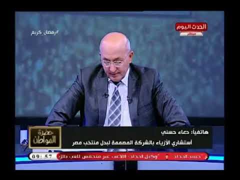 العرب اليوم - شاهد: مصممة أزياء المنتخب المصري تعلق على هجوم مواقع التواصل
