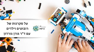 Curiosity of robots and children - at the Web Academy