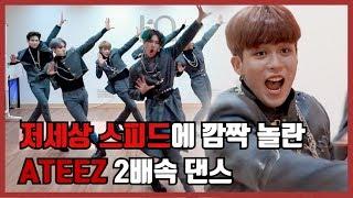Gambar cover [2x DANCE] ATEEZ(에이티즈) 'Say My Name' 저세상 스피드로 추기 도즈언~! (2배속 댄스) [통통TV]
